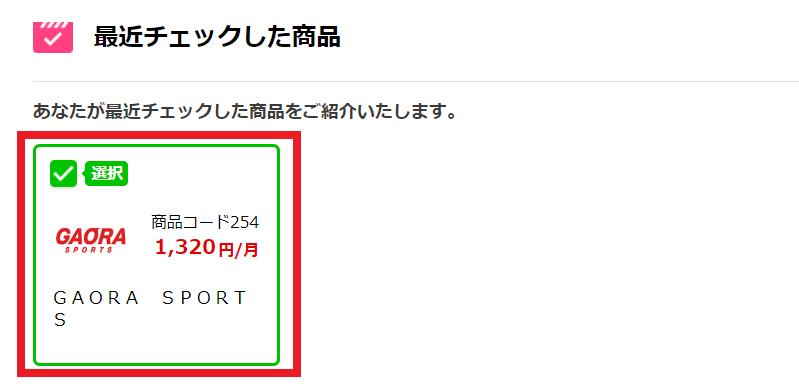 スカパー申込_商品選択_GAORA