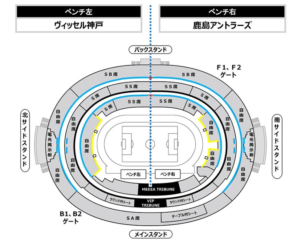 スタジアム鹿島側神戸側(JFAサイトより)