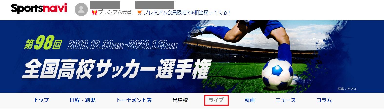 スポーツナビ配信_高校サッカー選手権