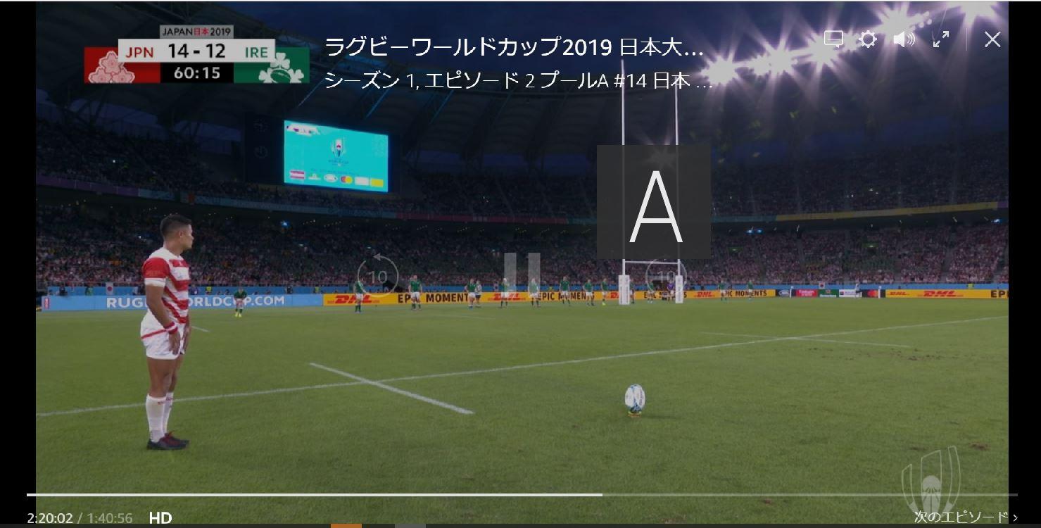 ラグビーワールドカップ2019録画
