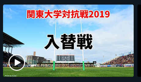 関東大学ラグビー対抗戦入れ替え戦