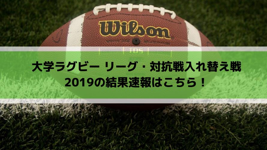 大学ラグビーリーグ・対抗戦入れ替え戦2019の結果速報はこちら!