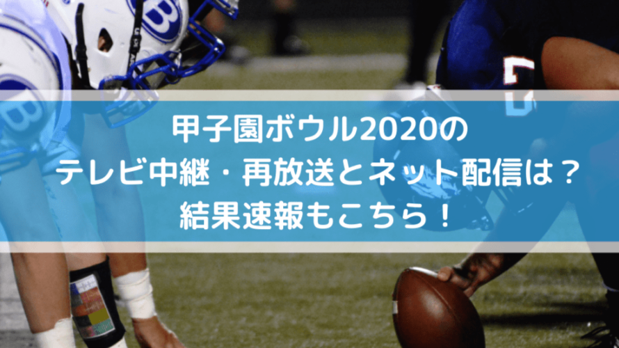 甲子園ボウル2020のテレビ中継・再放送とネット配信は?結果速報もこちら!