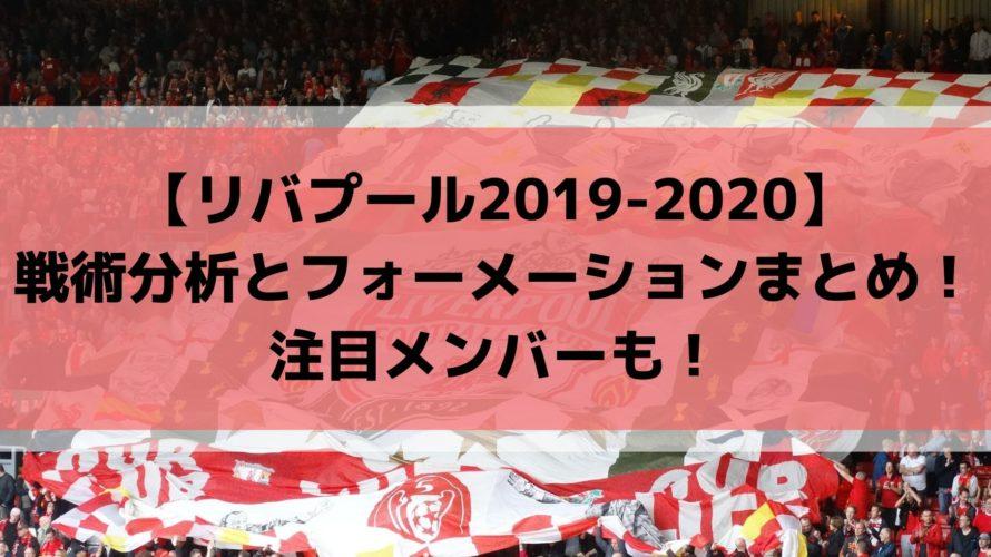 リバプール2019-20最新フォーメーションと戦術まとめ!注目選手メンバーもご紹介!