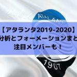 アタランタ2019-20最新フォーメーションと戦術まとめ!注目選手メンバーもご紹介!