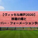 ヴィッセル神戸2020補強の噂・移籍情報とフォーメーション予想!