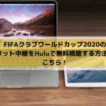 クラブワールドカップ2020のネット中継をHuluで無料視聴する方法はこちら!