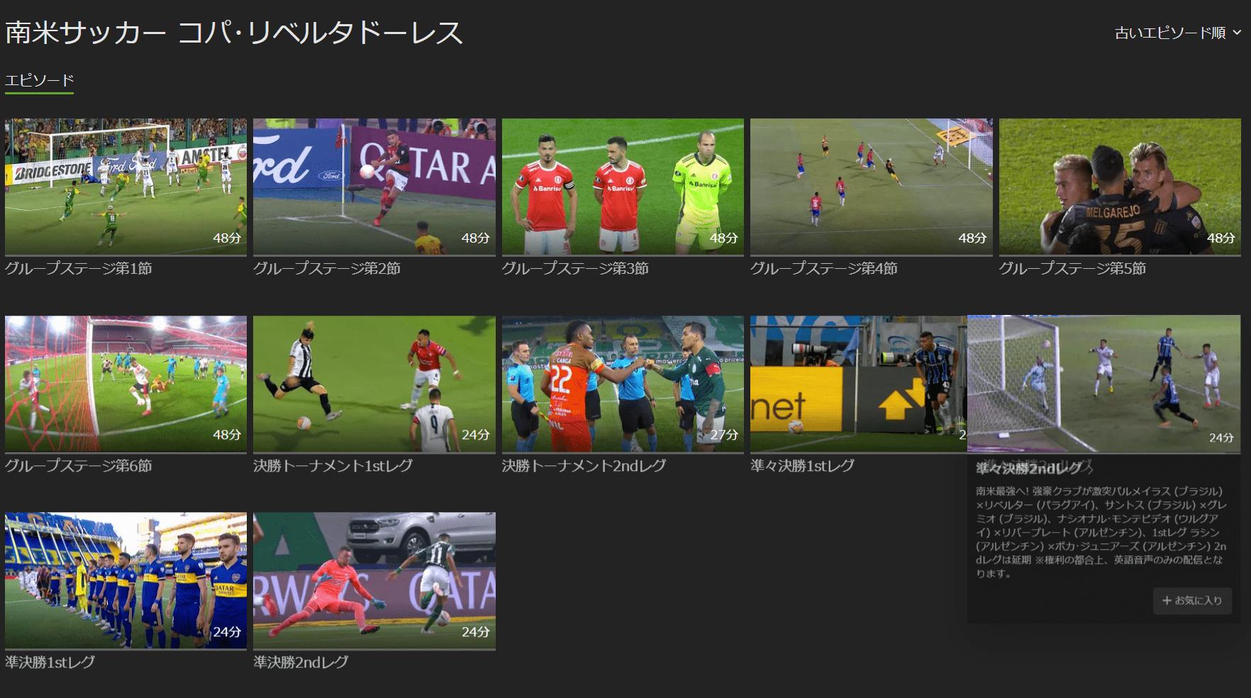 南米サッカーコパ・リベルタドーレス_Huluハイライト_各試合