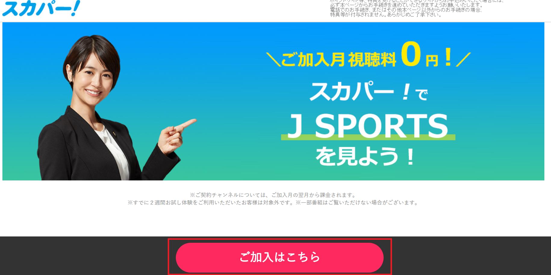 JSPORTS申込