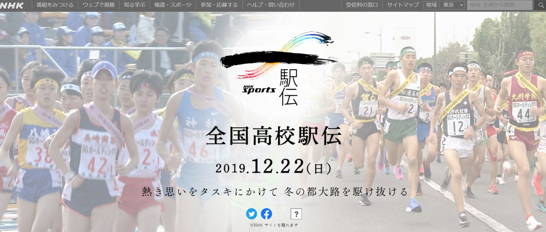 NHK公式サイト(全国高校駅伝)