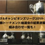 CL決勝トーナメント抽選会の結果速報!組み合わせ一覧も!2019-20