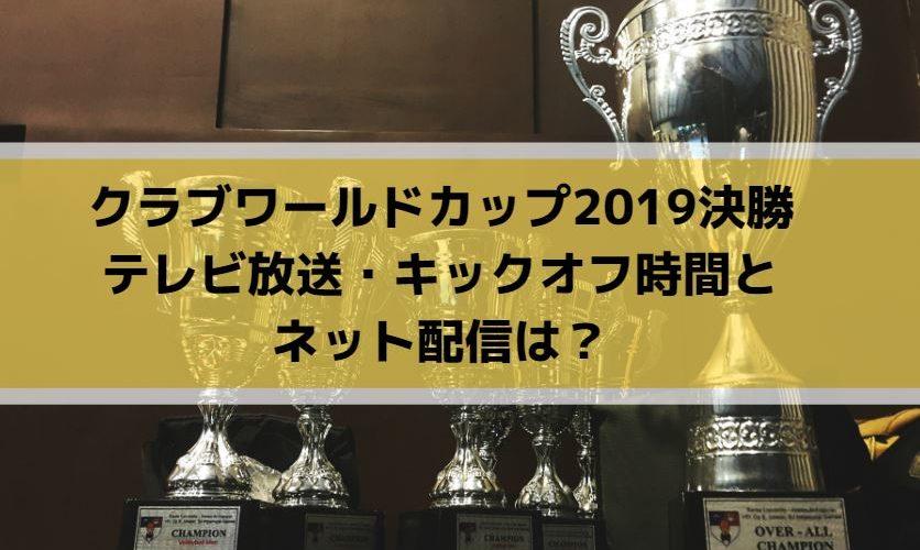 クラブワールドカップ2019決勝のテレビ放送・キックオフ時間とネット配信は?