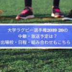 大学ラグビー選手権2019-20の中継・放送予定は?出場校・日程・組み合わせもこちら!