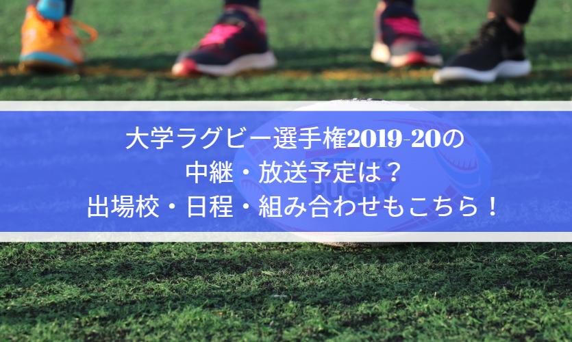 日程 大学 ラグビー 選手権