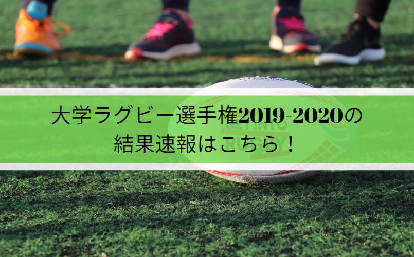 大学ラグビー選手権2019-2020の結果速報はこちら!(第56回全国大学ラグビーフットボール選手権大会)