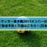 E1サッカー選手権2019メンバーは?放送予定と日程もこちら!(日本代表)