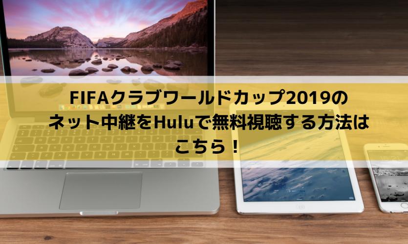 FIFAクラブワールドカップ2019のネット中継をHuluで無料視聴する方法はこちら!