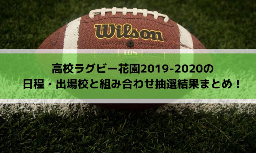 高校ラグビー花園2019-2020の日程・出場校と組み合わせ抽選結果まとめ!
