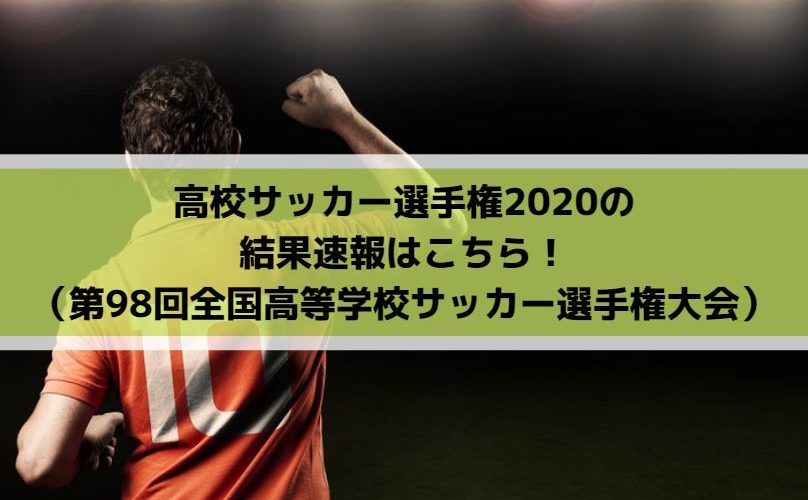 全国高校サッカー選手権2020の結果速報はこちら!