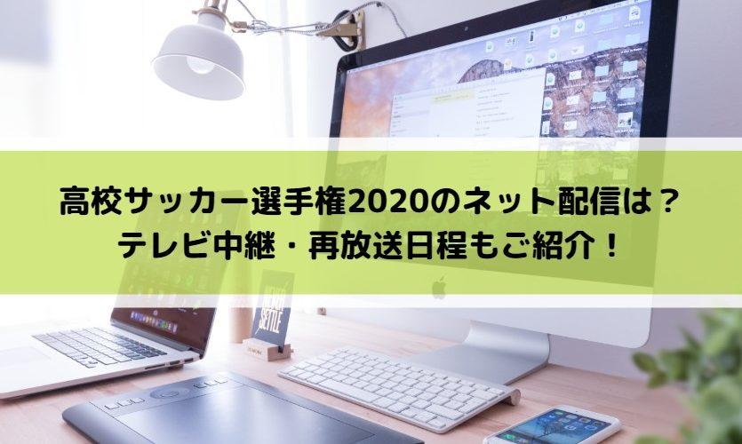 高校サッカー選手権2020のネット配信は?テレビ中継・再放送日程もご紹介!