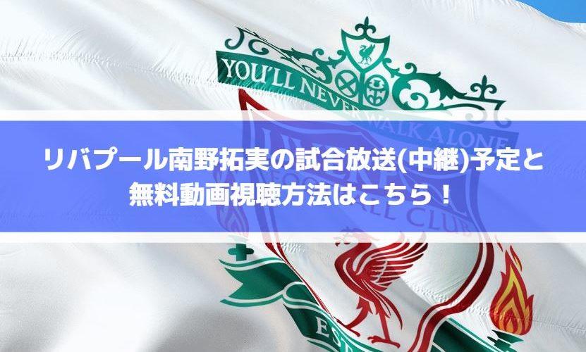 リバプール南野拓実の試合放送(中継)予定と無料動画視聴方法はこちら!