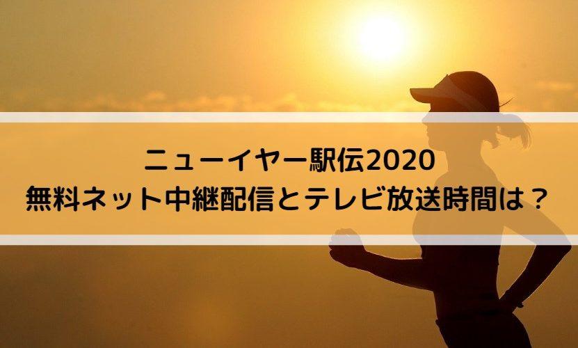 ニューイヤー駅伝2020無料ネット中継配信とテレビ放送時間は?