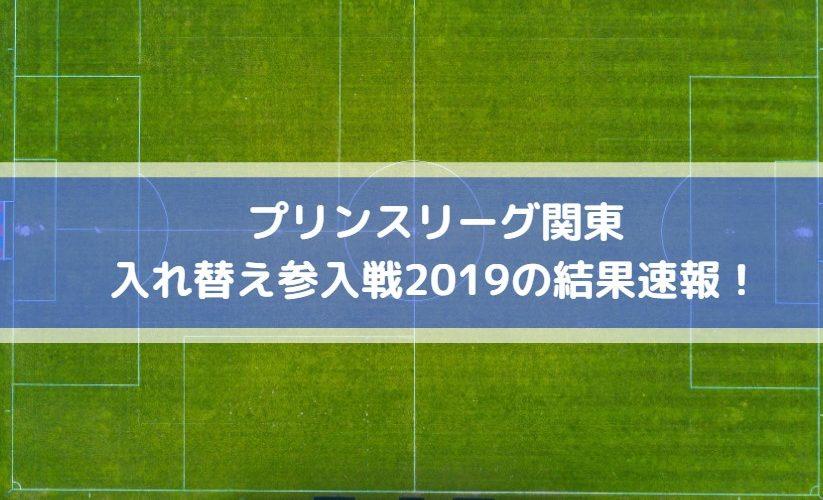 プリンスリーグ関東・入れ替え参入戦2019の結果速報はこちら!