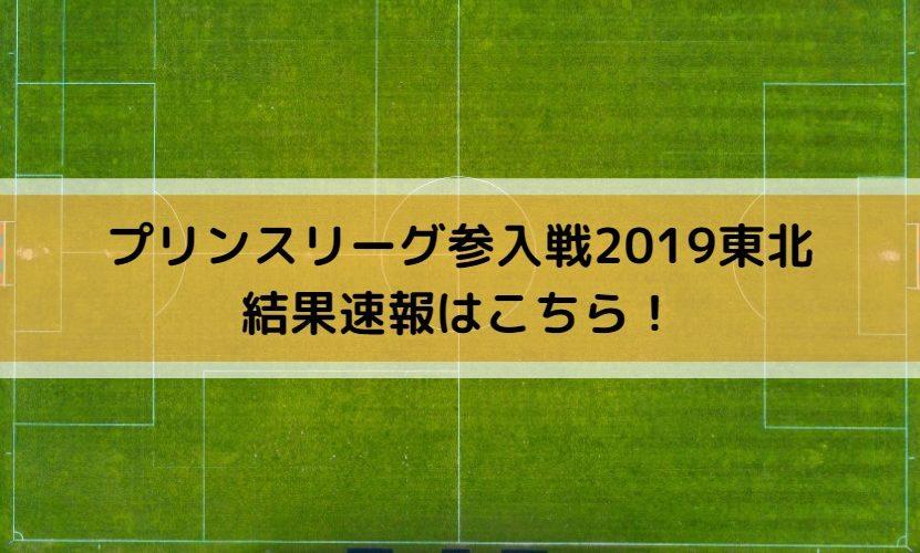 プリンスリーグ東北・入れ替え参入戦2019の結果速報はこちら!