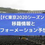 FC東京2020補強の噂・移籍情報とフォーメーション予想!