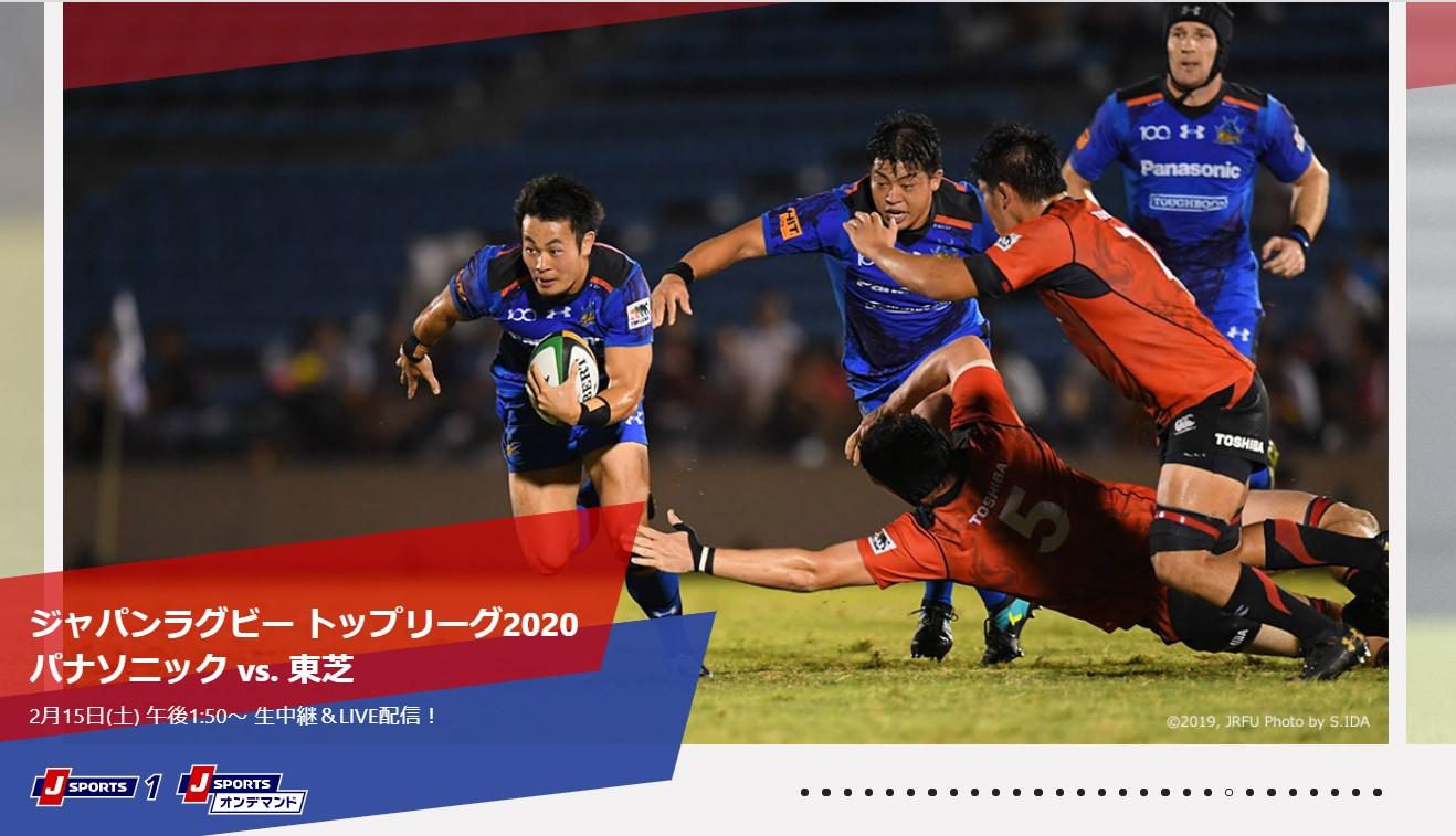 トップリーグ試合2
