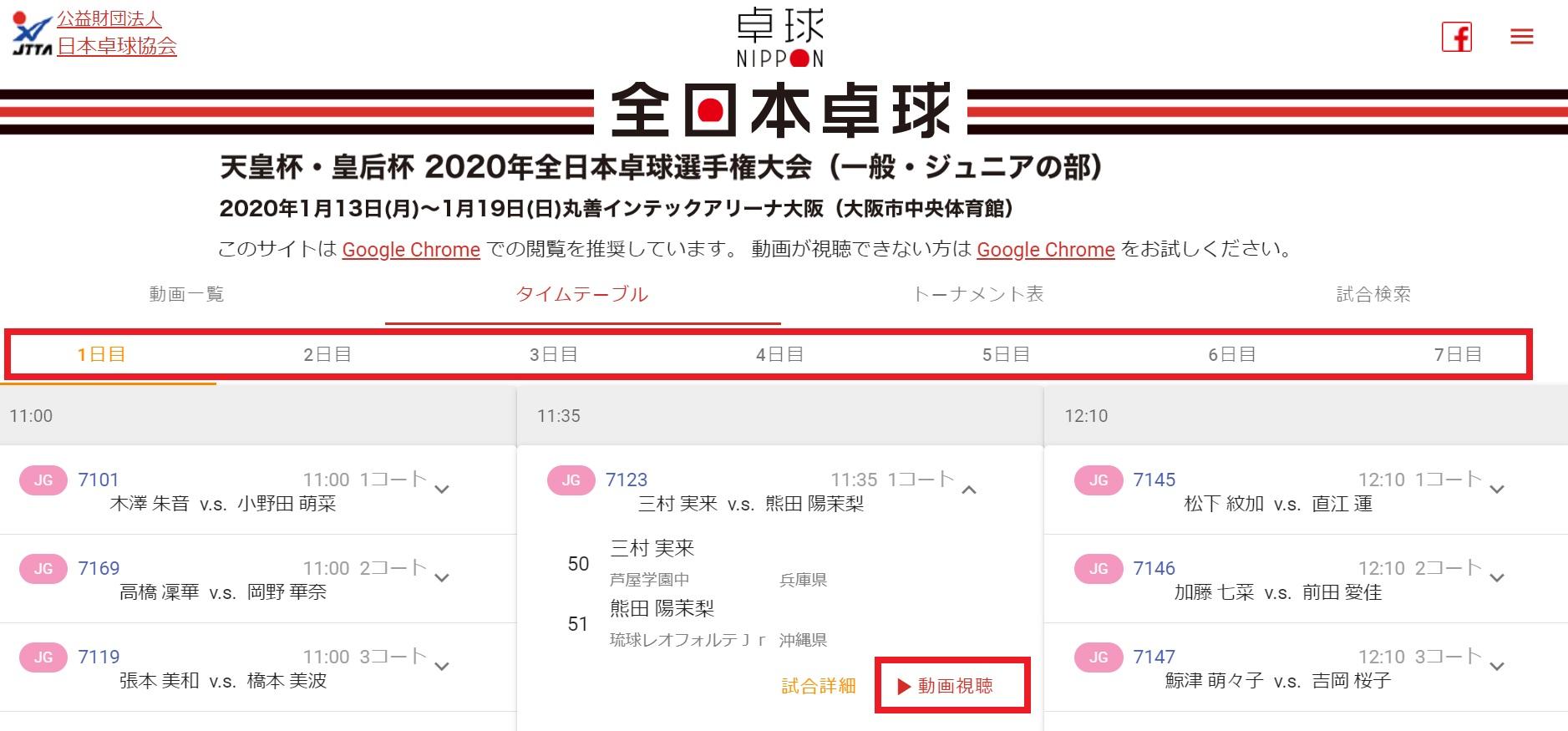 全日本卓球選手権_大会公式サイト_タイムテーブル