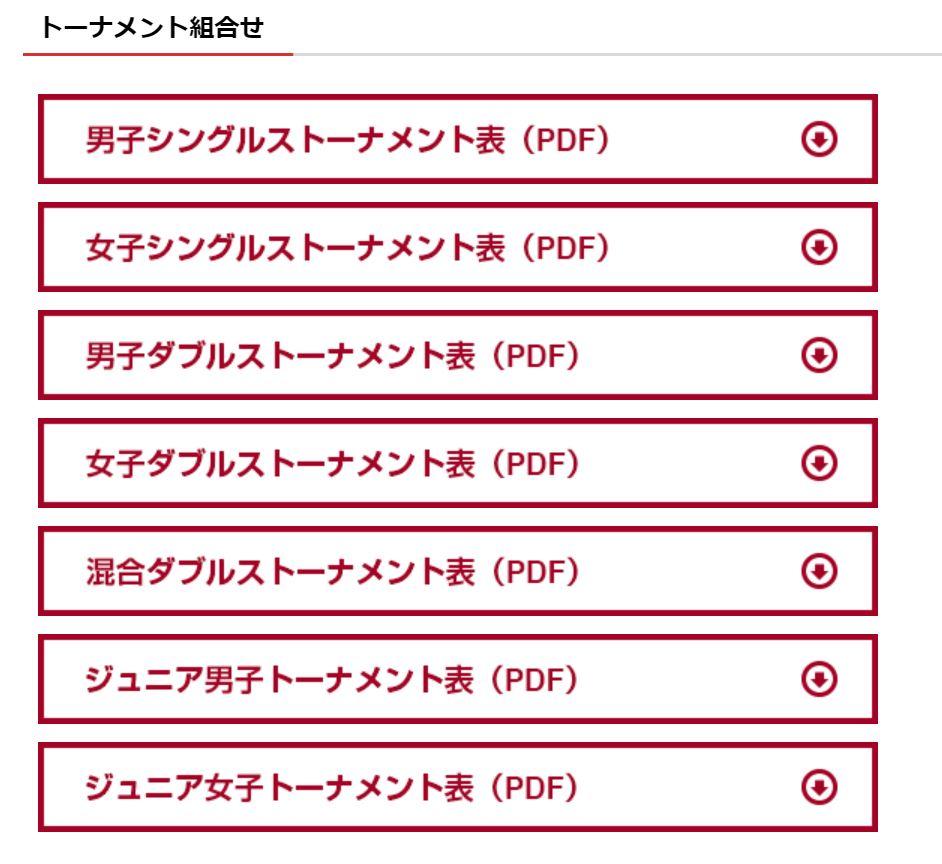 全日本卓球選手権_大会公式サイト_トーナメント組み合わせ