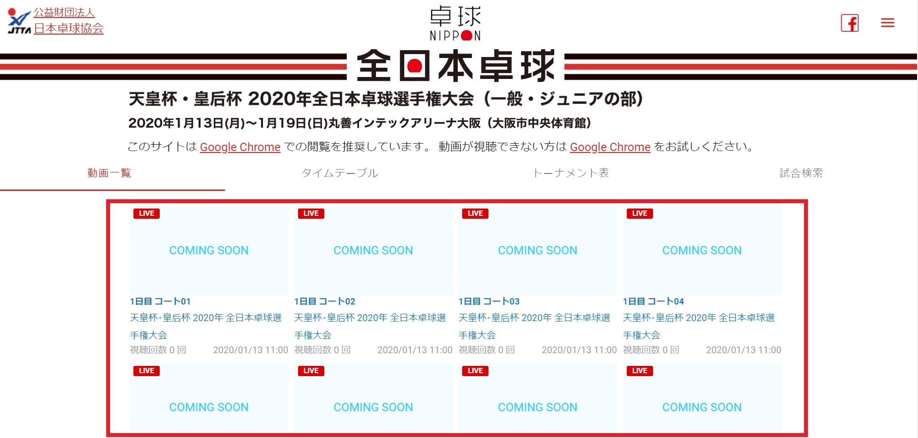 全日本卓球選手権_大会公式サイト_ネット動画