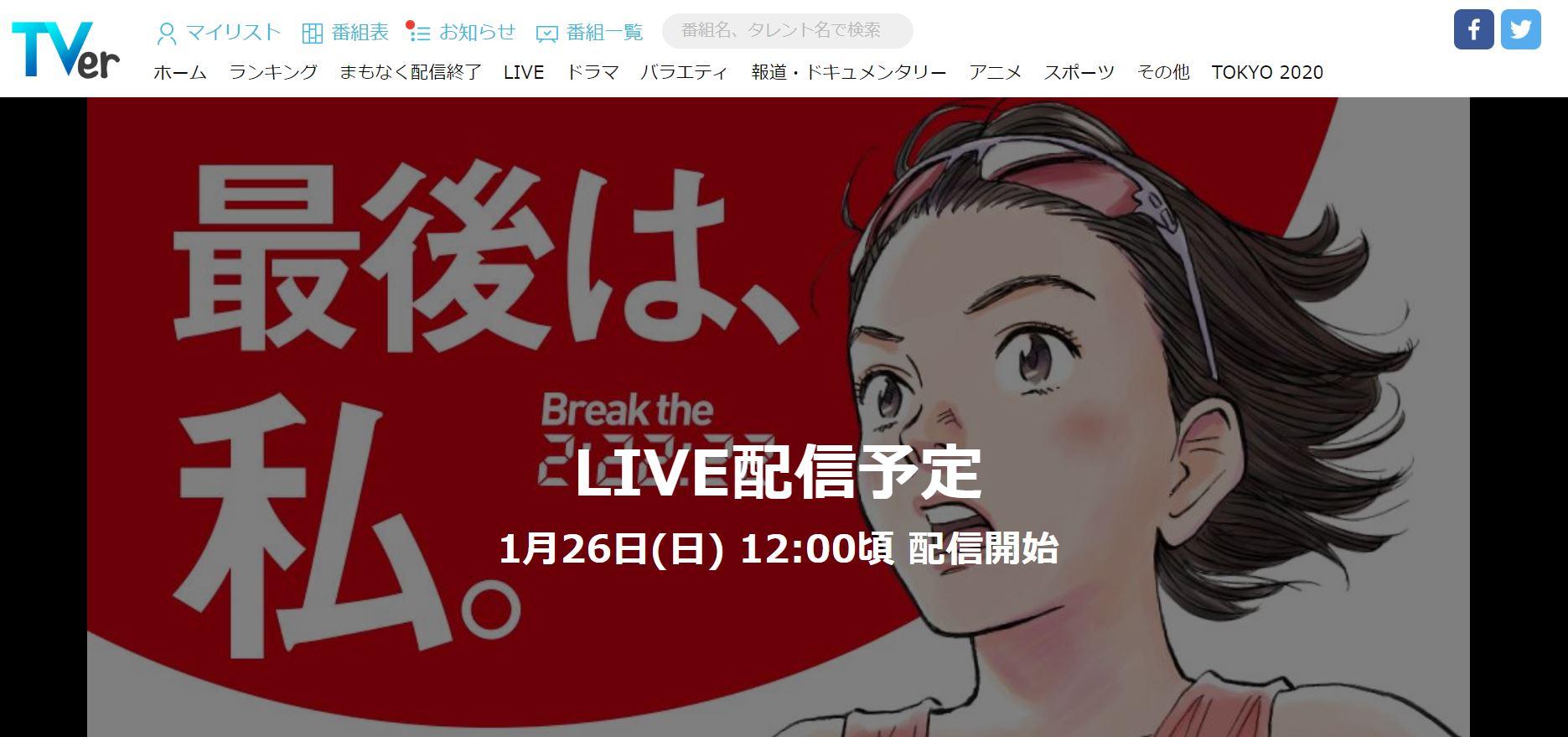 大阪国際女子マラソン_TVer
