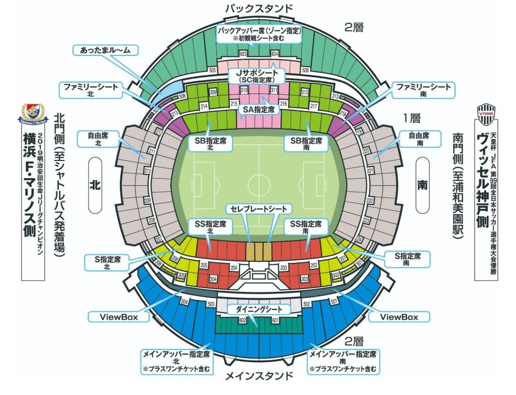 ゼロックススーパーカップ2020座席表