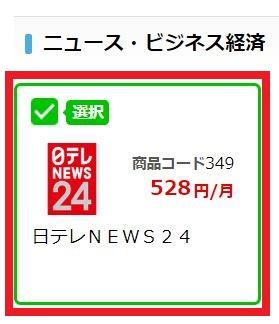 日テレNEWS24_選択_1