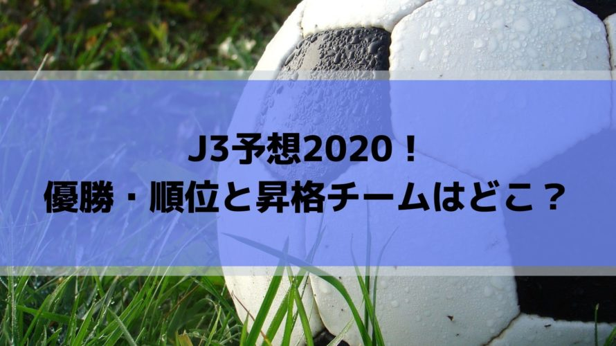 J3予想2020!優勝・順位と昇格チームはどこ?