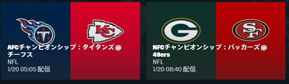 AFC_NFCチャンピオンシップ_DAZN