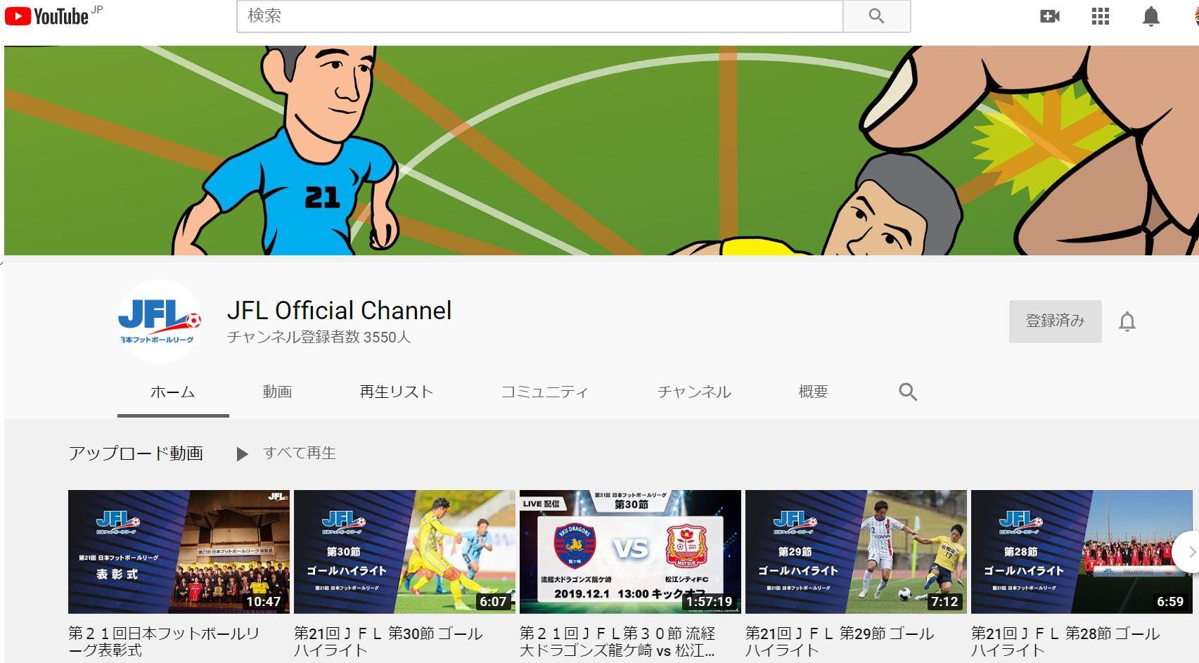 JFL公式チャンネル