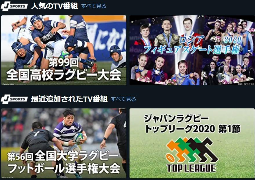JSPORTSチャンネルのラグビー