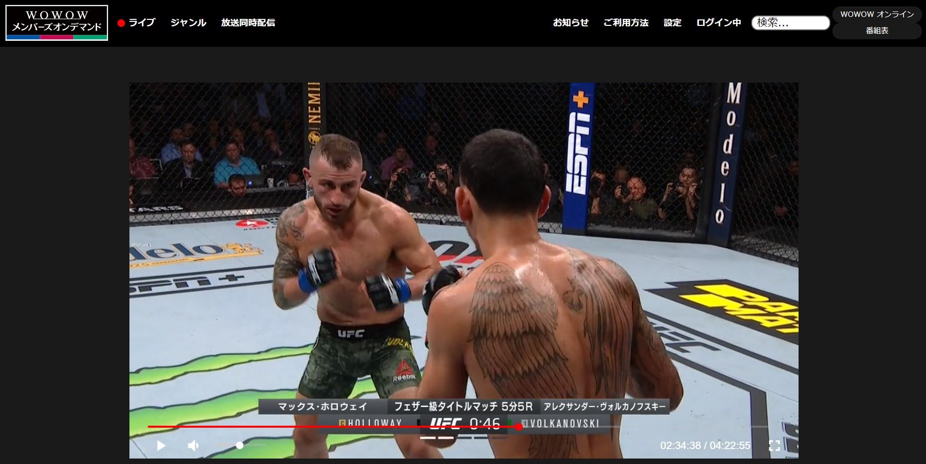 WOWOWオンデマンド見逃し配信_UFC245