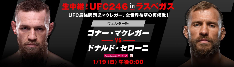 WOWOW番組_UFC246
