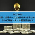 ACL2020日程・組み合わせと出場チームは?放送・ネット配信予定も!