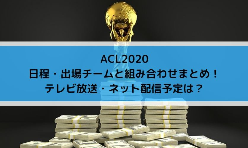 ACL2020日程・出場チームと組み合わせまとめ!テレビ放送・ネット配信予定は?