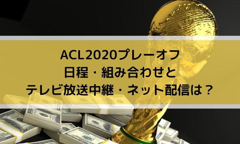 ACL2020プレーオフ日程・組み合わせとテレビ放送中継・ネット配信は?