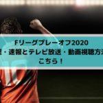 Fリーグプレーオフ2020日程・速報とテレビ放送・動画視聴方法はこちら!