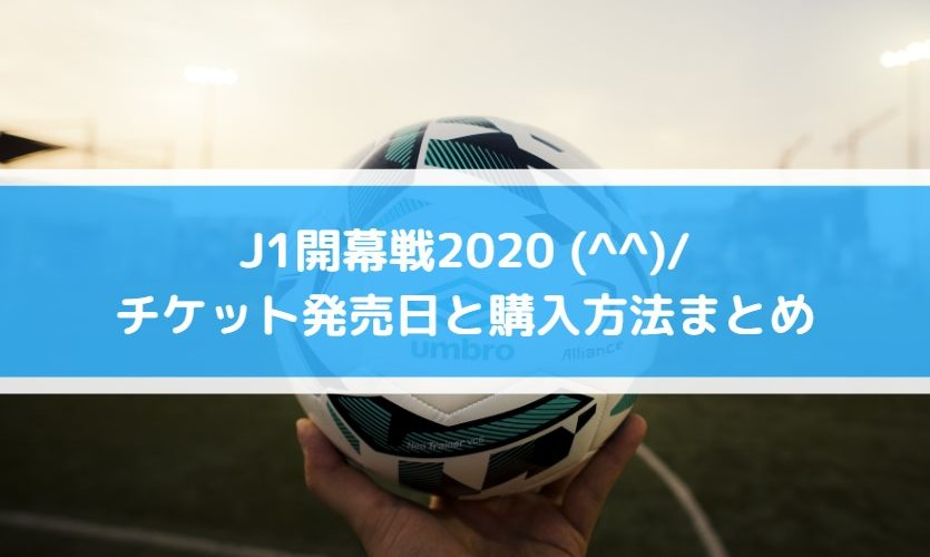 J1開幕戦2020チケット発売日と購入方法まとめ