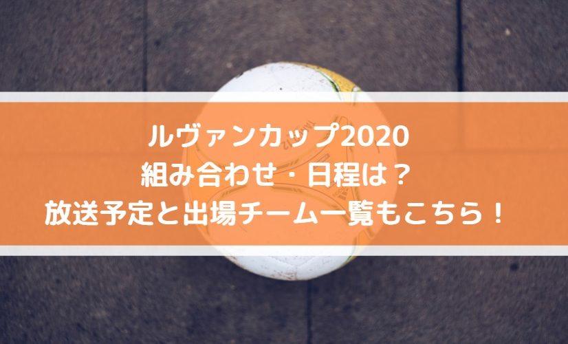 ルヴァンカップ2020組み合わせ・日程は?放送予定と出場チーム一覧もこちら!