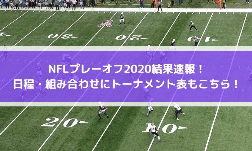 NFLプレーオフ2020結果速報!日程・組み合わせにトーナメント表もこちら!