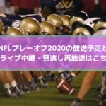 NFLプレーオフ2020の放送予定と無料中継・見逃し再放送はこちら!